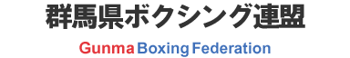 群馬県ボクシング連盟